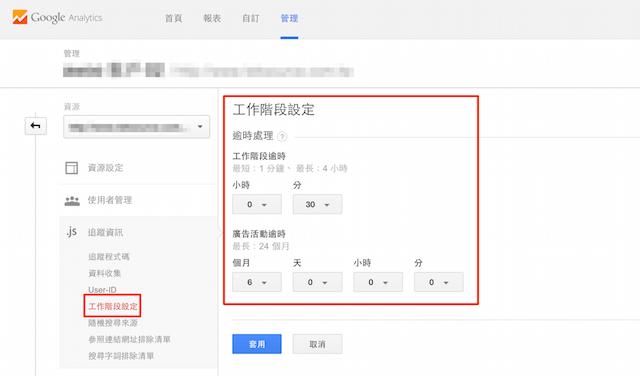 Google_Analytics 工作階段逾時設定