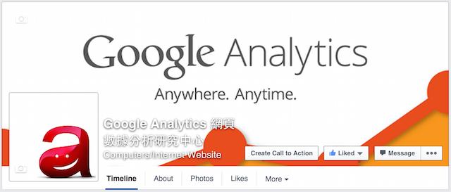 awoo Google_Analytics_網頁數據分析研究中心