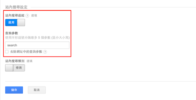 Google_Analytics 基礎站內搜尋辦法