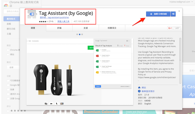 Tag Assistant by Google - Chrome 擴充功能
