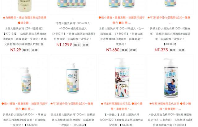 電子商務網站商品分類頁面範例