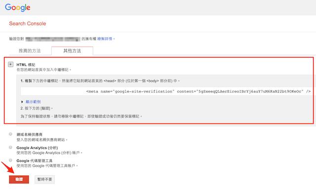 串接 Search_Console 的其他方法之一