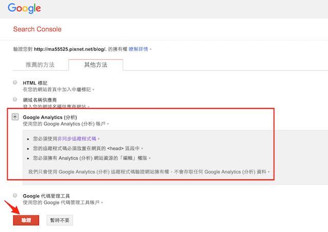 串接 Search_Console 的其他方法
