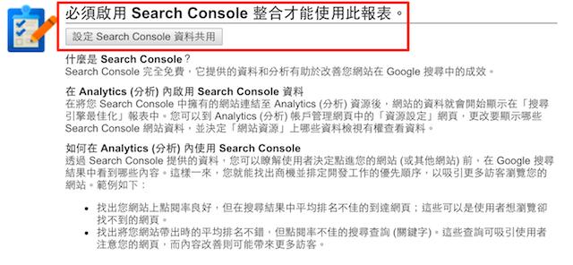 必須啟用_Search_Console_整合功能