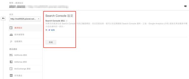 看來似乎可以在 Google_Analytics 進行串接