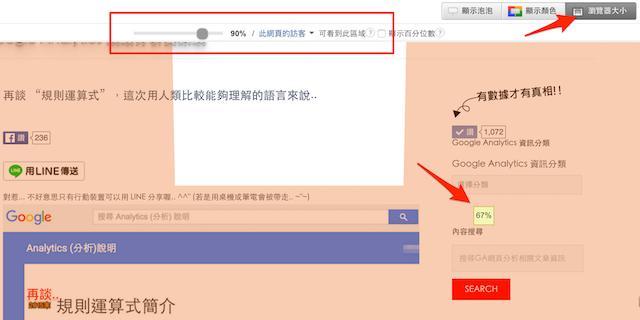 網頁活動分析之瀏覽器大小檢視