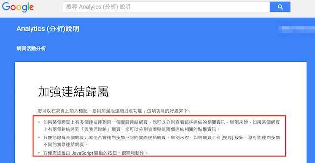 Google 說明中心的加強連結歸屬介紹