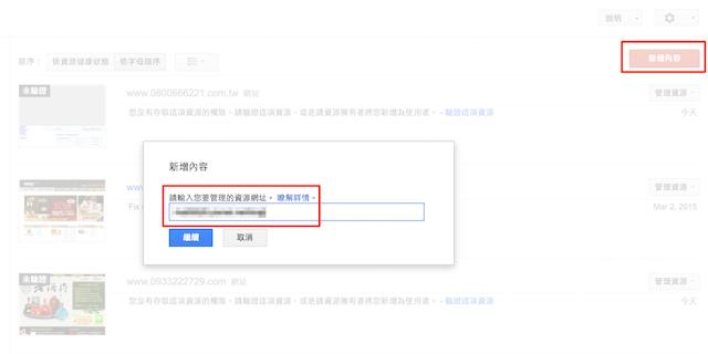 Search_Console 之新增內容