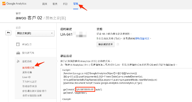 Google Analytics 追蹤碼安裝確認