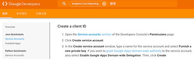 創立一個 client ID