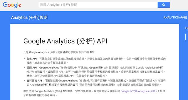 實在有限的 Google Analytics API 參考資料