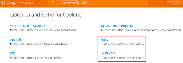 Google Analytics 可應用在 AMPs 與 Unity 上