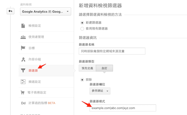 幾個特定來源網址流量排除