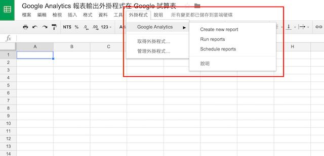 新增了 google analytics 外掛程式