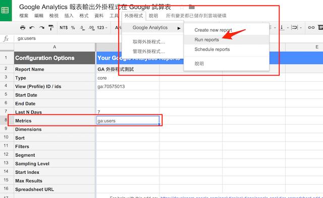 用 Google Analytics 外掛程式 Run Reports