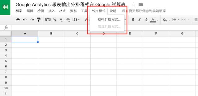 要先下載 Google Analytics 報表輸出外掛程式