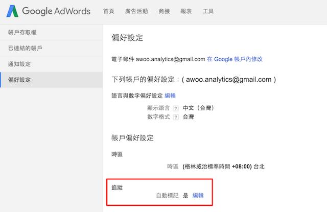 Google Adwords 自動標記開啟