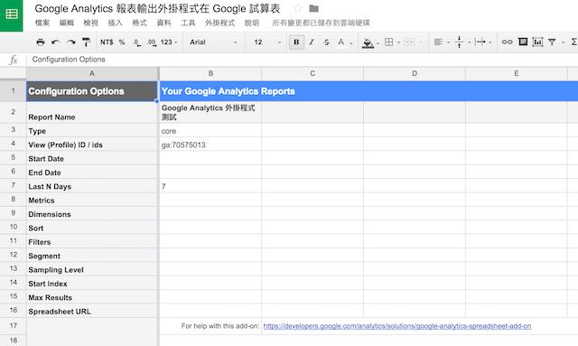 Google Analytics 外掛程式操作