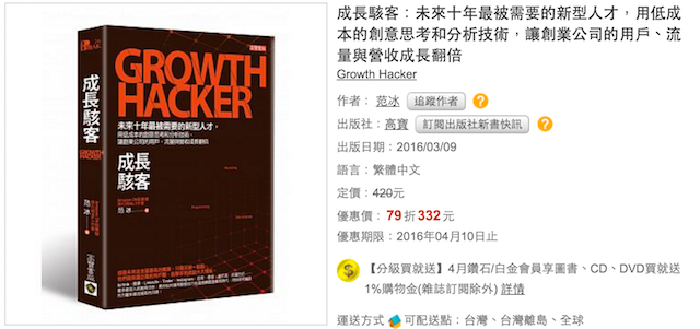 博客來-成長駭客:未來十年最被需要的新型人才,用低成本的創意思考和分析技術,讓創業公司的用戶、流量與營收成長翻倍_🔊