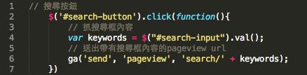 站內搜尋應用之程式碼編輯站內搜尋應用之程式碼編輯