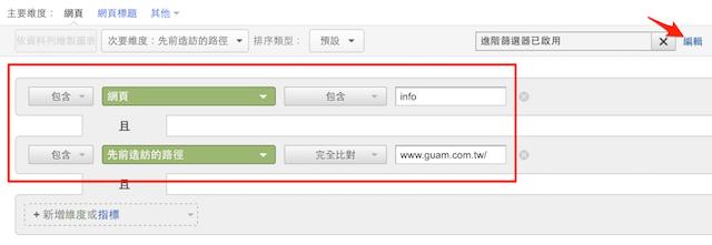 選擇網頁再選擇次要維度、先前造訪的路徑