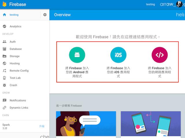 將 Firebase 加入我們的應用程式