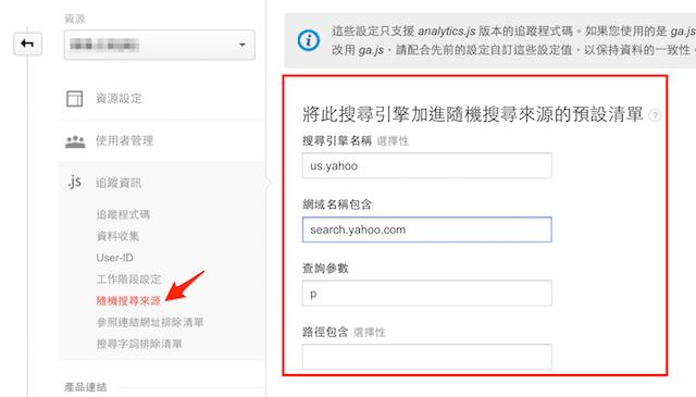 自己增加欲加入搜尋引擎來源的操作介面