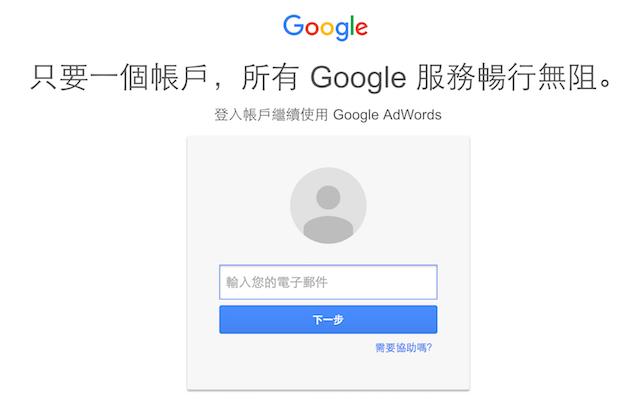 需要登入 Google 帳戶