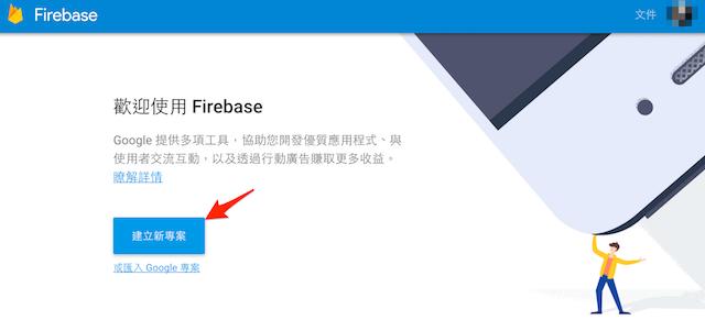 Firebase 建立新專案