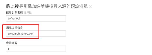 也可能是 tw.search 被分類在 referral 就無法改變