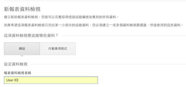 為 user id 另開一個新的檢視