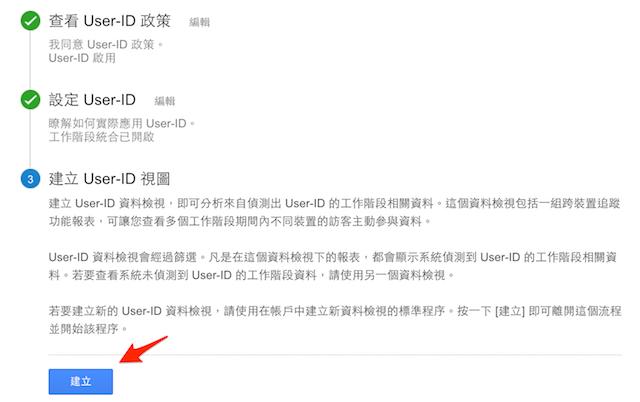 設定 user id 最後一步