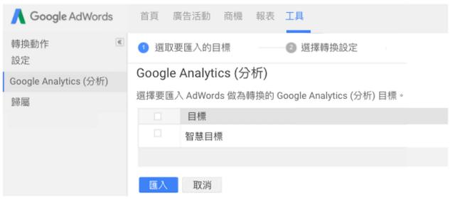 從 Google Adwords 匯入智慧目標
