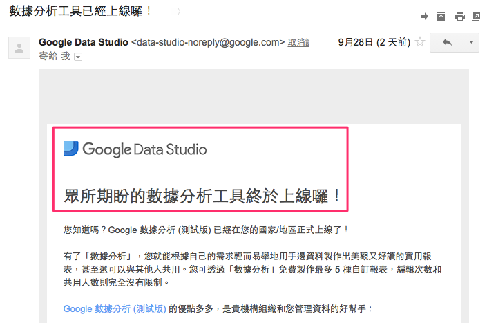google-data-studio-mail