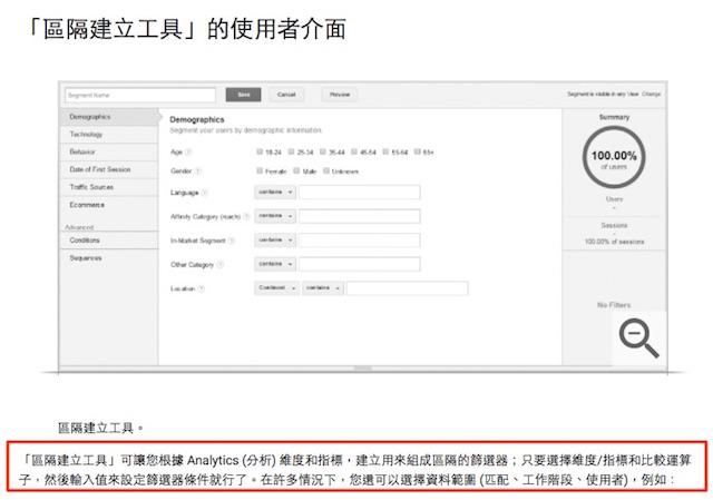 segment-builder-user-interface