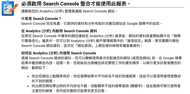 you have to integrate search cosole's data