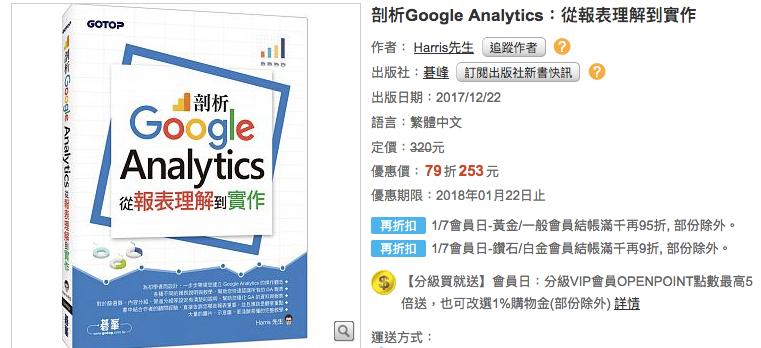 頗析 Google Analytics :從報表理解到實作