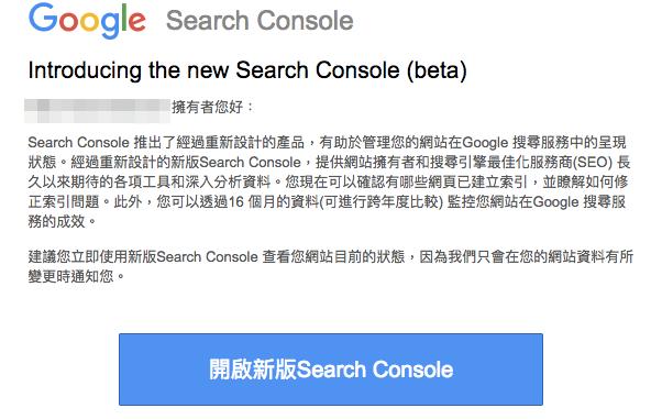 全新 Search Console