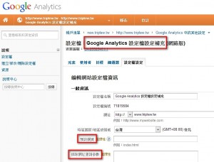 設定檔設定補充 – 排除網址搜尋參數、站內搜尋追蹤