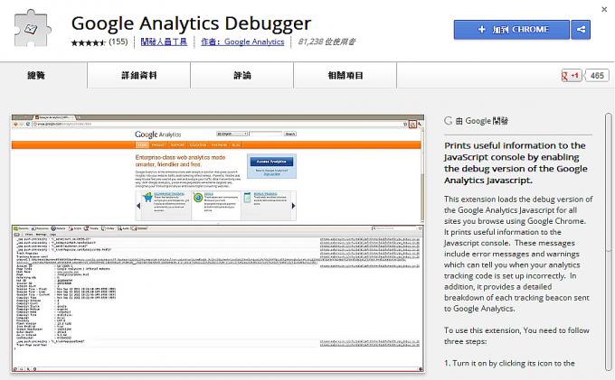Google Analytics Debugger 安裝頁面