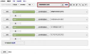 ga報表搜尋/進階篩選器 – 目標數據分類與遴選