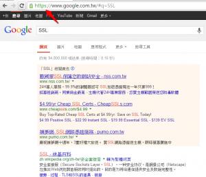 加密搜尋 – Google 將全面預設為安全資料傳輸層(SSL)搜尋