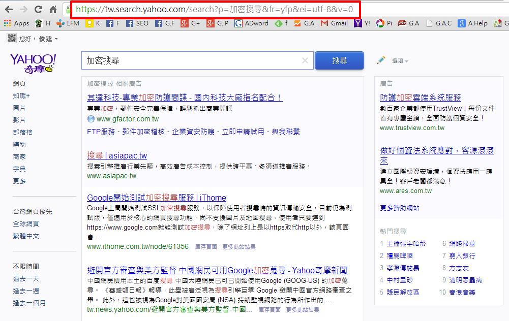 Yahoo! 加密搜尋判定