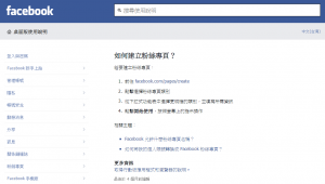facebook 紛絲頁是否能用 Google Analytics 進行分析