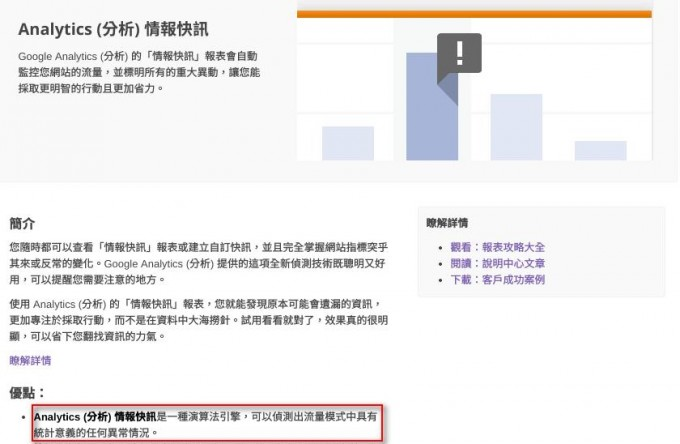 情報快訊報表介紹封面 – Google Analytics (分析)