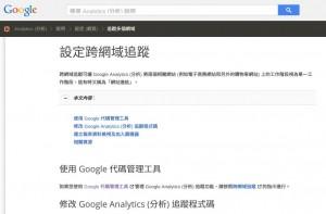 [gaq]購物車、超商取貨等第三方網頁於購物流程中的跨網域追蹤