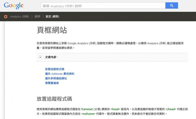 頁框、框架網站 Google Analytics 介紹封面