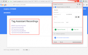 Tag Assistant Recordings – 關鍵瀏覽流程頁面 GA 原始碼檢查