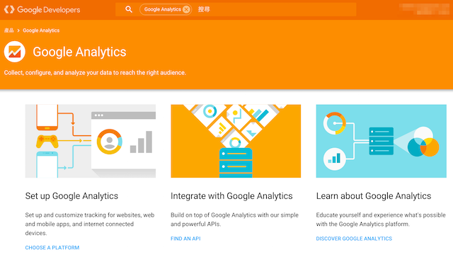 Google Analytics API, 強力收集、分析與應用我們的各種數據