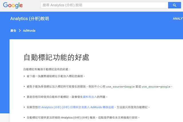 廣告活動之自動標記、工作階段逾時與一點點的 Analytics 360 Suite